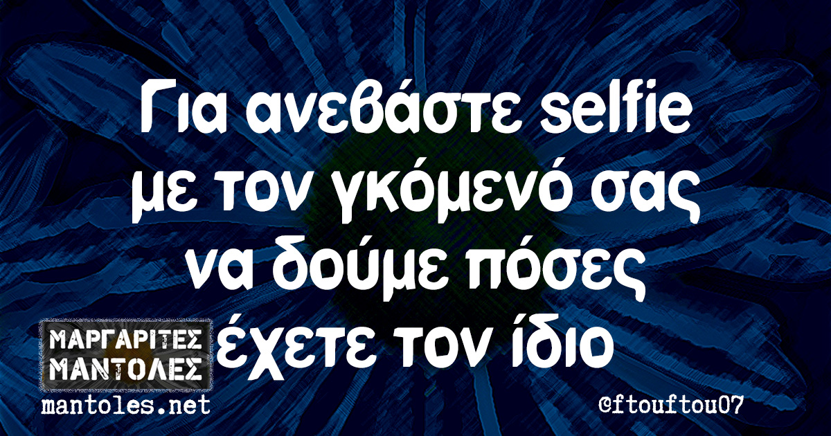 Για ανεβάστε selfie με τον γκόμενό σας να δούμε πόσες έχετε τον ίδιο
