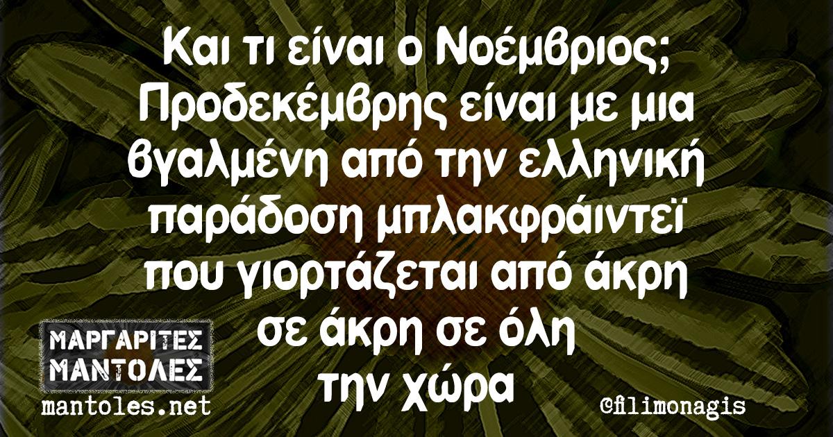 Και τι είναι ο Νοέμβριος; Προδεκέμβριος είναι με μια βγαλμένη από την ελληνική παράδοση μπλακφράιντεϊ που γιορτάζει από άκρη σε άκρη σε όλη την χώρα