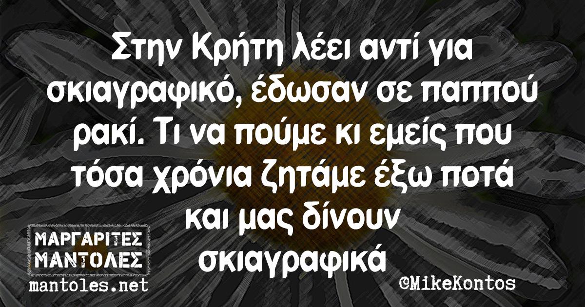 Στην Κρήτη λέει αντί για σκιαγραφικό, έδωσαν σε παππού ρακί. Τι να πούμε κι εμείς που τόσα χρόνια ζητάμε έξω ποτά και μας δίνουν σκιαγραφικά