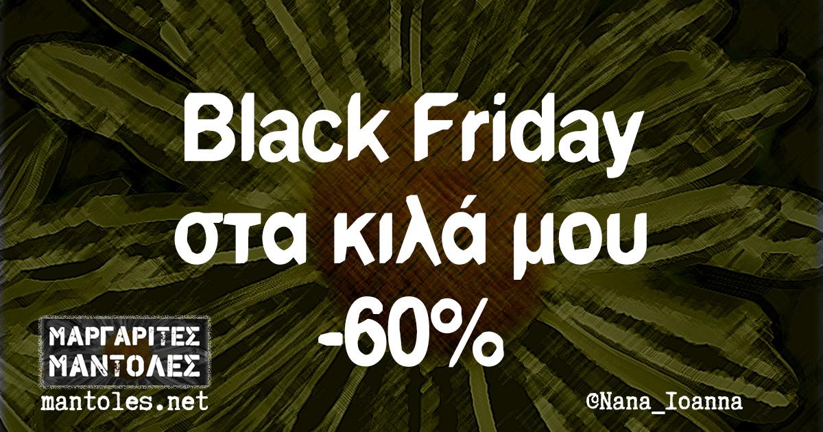 Black Friday στα κιλά μου -60%