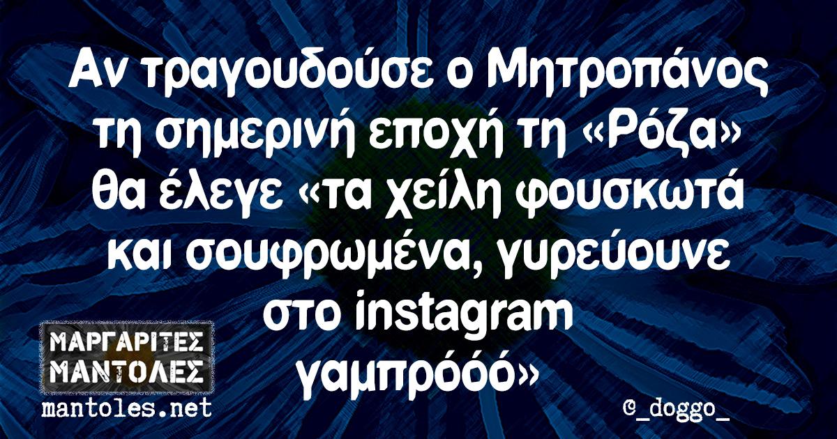 Αν τραγουδούσε ο Μητροπάνος τη σημερινή εποχή τη «Ρόζα» θα έλεγε «τα χείλη φουσκωτά και σουφρωμένα, γυρεύουνε στο instagram γαμπρόόό»