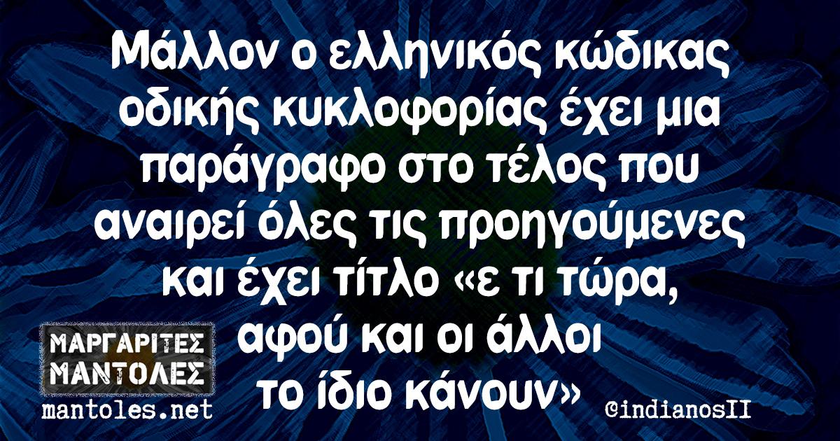 Μάλλον ο ελληνικός κώδικας οδικής κυκλοφορίας έχει μια παράγραφο στο τέλος που αναιρεί όλες τις προηγούμενες και έχει τίτλο «ε τι τώρα, αφού και οι άλλοι το ίδιο κάνουν»