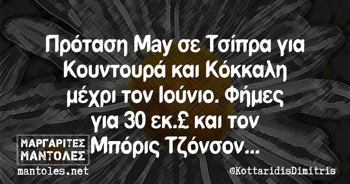 Πρόταση May σε Τσίπρα για Κουντουρά και Κόκκαλη μέχρι τον Ιούνιο. Φήμες για 30 εκ.£ και τον Μπόρις Τζόνσον...