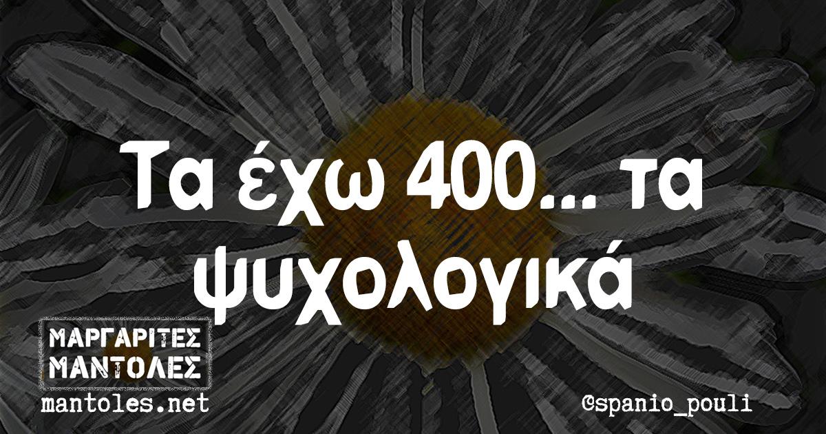 Τα έχω 400... τα ψυχολογικά