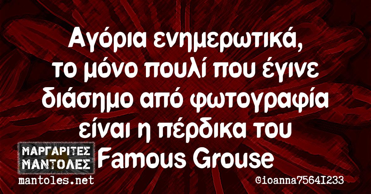 Αγόρια ενημερωτικά, το μόνο πουλί που έγινε διάσημο από φωτογραφία είναι η πέρδικα του Famous Grouse