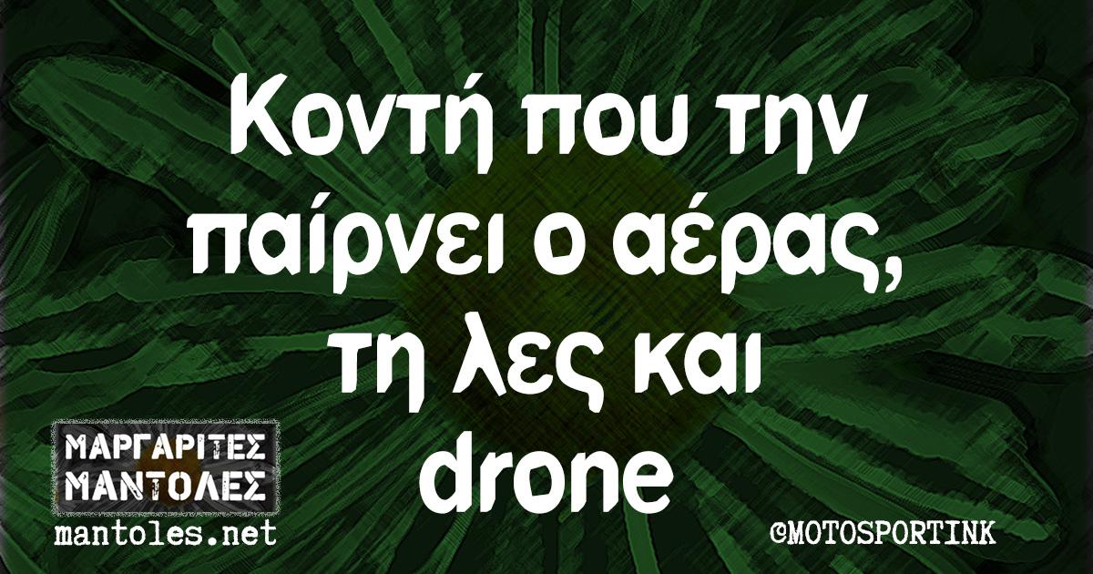 Κοντή που την παίρνει ο αέρας, τη λες και drone