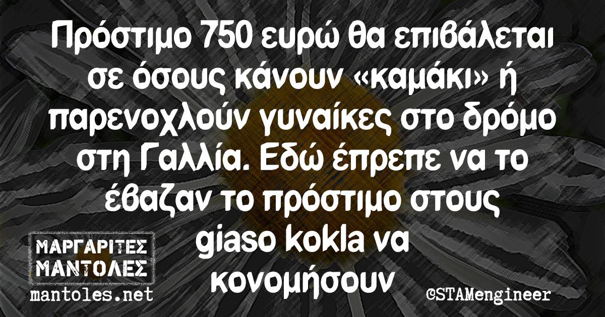 Πρόστιμο 750 ευρώ θα επιβάλεται σε όσους κάνουν «καμάκι» ή παρενοχλούν γυναίκες στο δρόμο στη Γαλλία. Εδώ έπρεπε να το έβαζαν το πρόστιμο στους giaso kokla να κονομήσουν