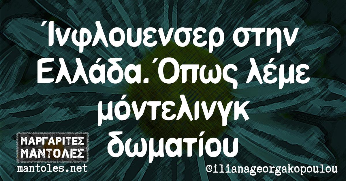 Ίνφλουενσερ στην Ελλάδα. Όπως λέμε μόντελινγκ δωματίου