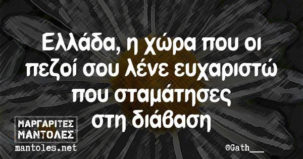 Ελλάδα, η χώρα που οι πεζοί σου λένε ευχαριστώ που σταμάτησες στη διάβαση