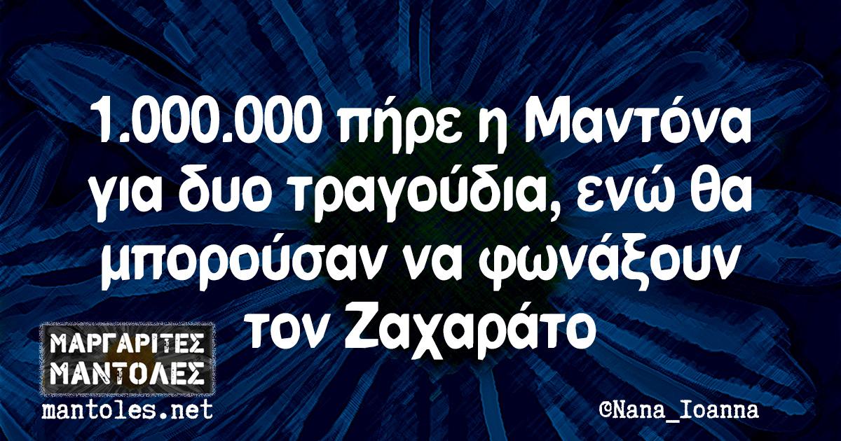 1.000.000 πήρε η Μαντόνα για δυο τραγούδια, ενώ θα μπορούσαν να φωνάξουν τον Ζαχαράτο