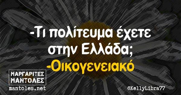 -Τι πολίτευμα έχετε στην Ελλάδα; -Οικογενειακό