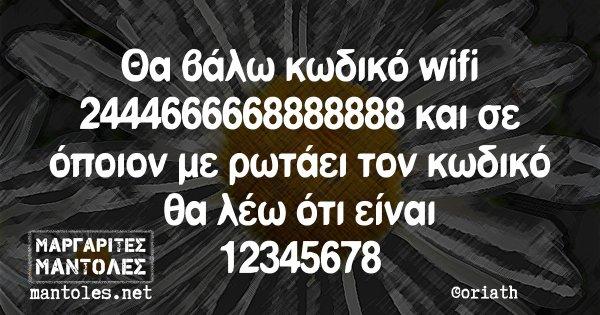 Θα βάλω κωδικό wifi 2444666668888888 και σε όποιον με ρωτάει τον κωδικό θα λέω ότι είναι 12345678