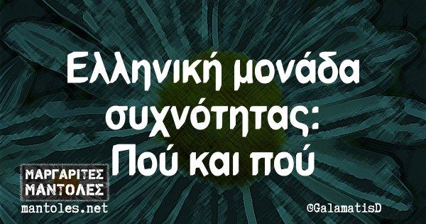 Ελληνική μονάδα συχνότητας: Πού και πού
