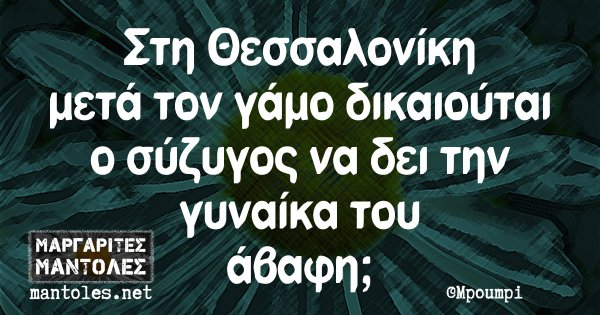 Στη Θεσσαλονίκη μετά τον γάμο δικαιούται ο σύζυγος να δει την γυναίκα του άβαφη;