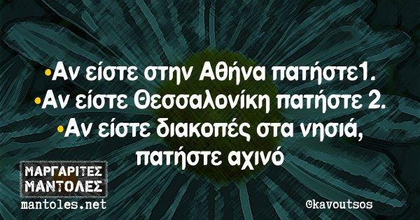 •Αν είστε στην Αθήνα πατήστε 1. •Αν είστε Θεσσαλονίκη πατήστε 2. •Αν είστε διακοπές στα νησιά, πατήστε αχινό