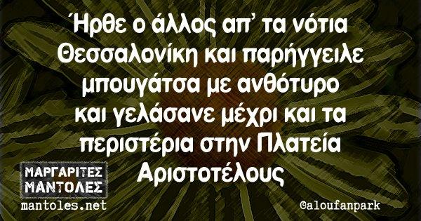 Ήρθε ο άλλος απ΄τα νότια Θεσσαλονίκη και παρήγγειλε μπουγάτσα με ανθότυρο και γελάσανε μέχρι και τα περιστέρια στην Πλατεία Αριστοτέλους