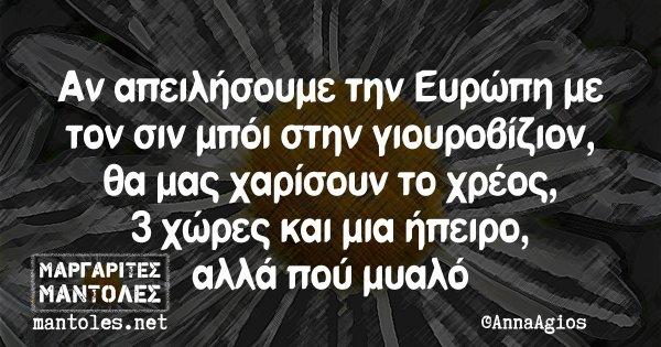 Αν απειλήσουμε την Ευρώπη με τον σιν μπόι στην γιουροβίζιον, θα μας χαρίσουν το χρέος, 3 χώρες και μια ήπειρο, αλλά πού μυαλό