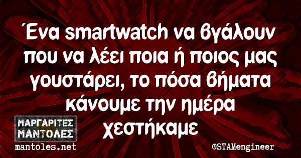 Ένα smartwatch να βγάλουν που να λέει ποια ή ποιος μας γουστάρει, το πόσα βήματα κάνουμε την ημέρα χεστήκαμε
