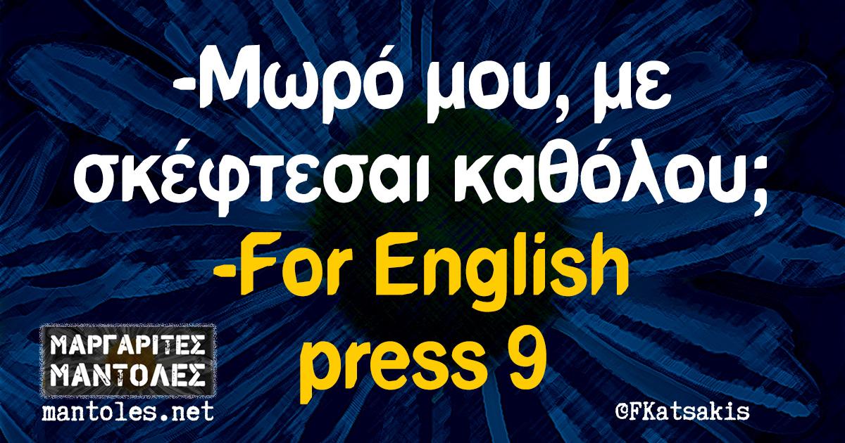 -Μωρό μου, με σκέφτεσαι καθόλου; -For English press 9