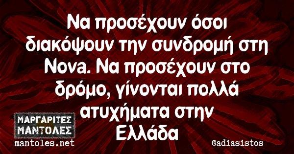 Να προσέχουν όσοι διακόψουν την συνδρομή στη Nova. Να προσέχουν στο δρόμο, γίνονται πολλά ατυχήματα στην Ελλάδα