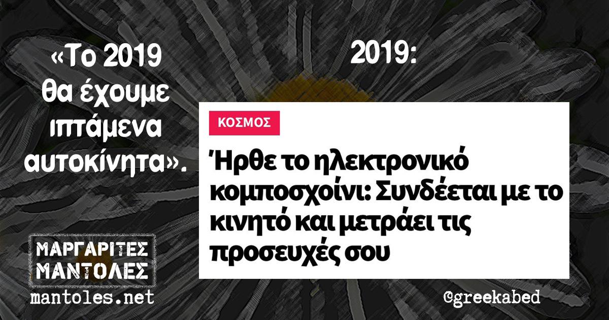«Το 2019 θα έχουμε ιπτάμενα αυτοκίνητα»