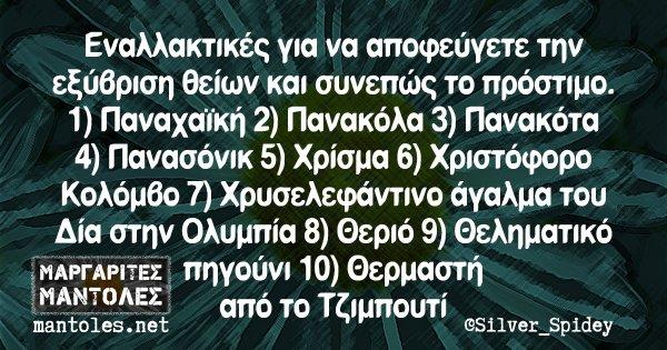 Εναλλακτικές για να αποφεύγετε την εξύβριση θείων και συνεπώς το πρόστιμο. 1) Παναχαϊκή 2) Πανακόλα 3) Πανακότα 4) Πανασόνικ 5) Χρίσμα 6) Χριστόφορο Κολόμβο 7) Χρυσελεφάντινο άγαλμα του Δία στην Ολυμπία 8) Θεριό 9) Θεληματικό πηγούνι 10) Θερμαστή από το Τζιμπουτί