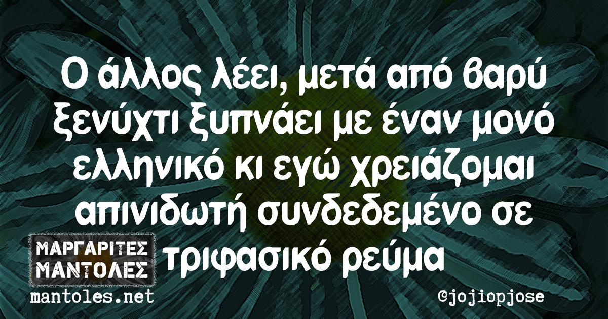 Ο άλλος λέει, μετά από βαρύ ξενύχτι ξυπνάει με έναν μονό ελληνικό κι εγώ χρειάζομαι απινιδωτή συνδεδεμένο σε τριφασικό ρεύμα