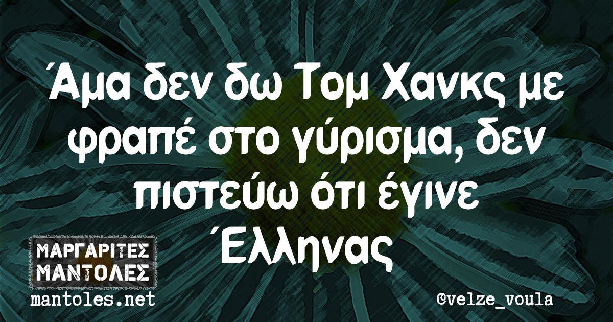 Άμα δεν δω Τομ Χανκς με φραπέ στο γύρισμα, δεν πιστεύω ότι έγινε Έλληνας