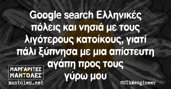 Google search Ελληνικές πόλεις και νησιά με τους λιγότερους κατοίκους, γιατί πάλι ξύπνησα με μια απίστευτη αγάπη προς τους γύρω μου