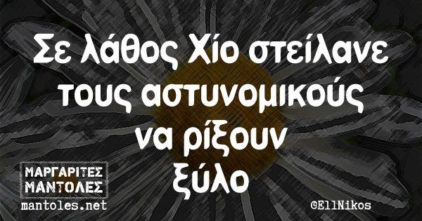 Σε λάθος Χίο στείλανε τους αστυνομικούς να ρίξουν ξύλο