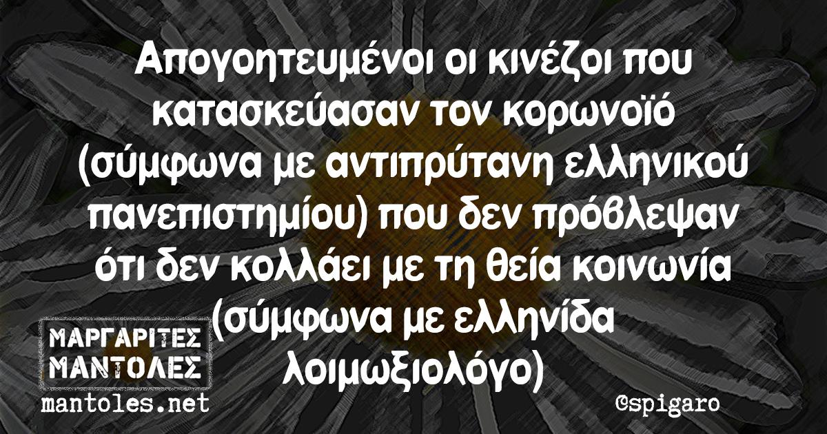 Απογοητευμένοι οι κινέζοι που κατασκεύασαν τον κορωνοϊό (σύμφωνα με αντιπρύτανη ελληνικού πανεπιστημίου) που δεν πρόβλεψαν ότι δεν κολλάει με τη θεία κοινωνία (σύμφωνα με ελληνίδα λοιμωξιολόγο)