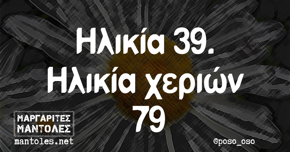 Ηλικία 39. Ηλικία χεριών 79