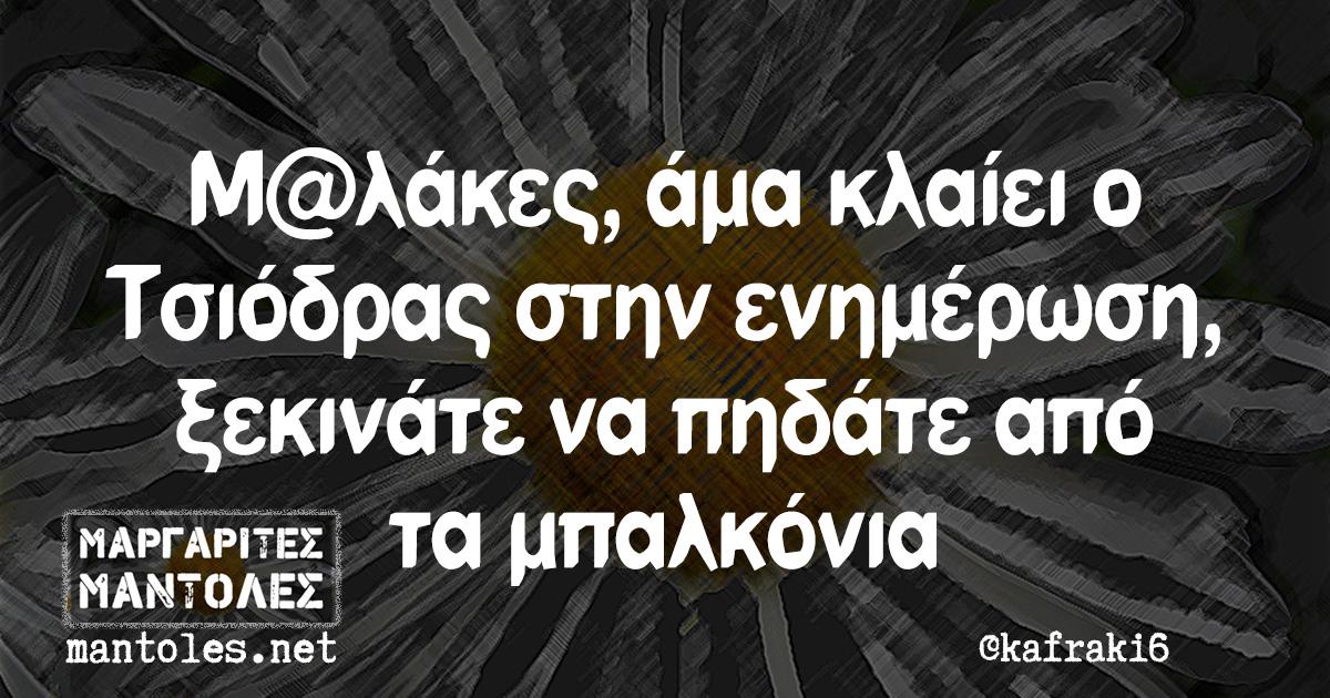 Μ@λάκες, άμα κλαίει ο Τσιόδρας στην ενημέρωση, ξεκινάτε να πηδάτε από τα μπαλκόνια