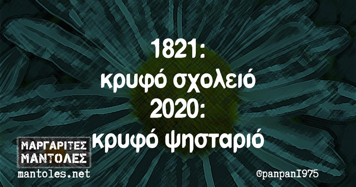 1821: κρυφό σχολειό 2020: κρυφό ψησταριό