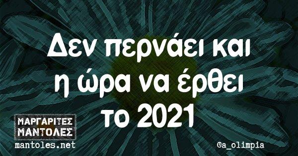 Δεν περνάει και η ώρα να έρθει το 2021