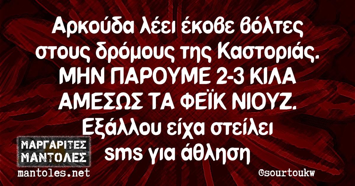 Αρκούδα λέει έκοβε βόλτες στους δρόμους της Καστοριάς. ΜΗΝ ΠΑΡΟΥΜΕ 2-3 ΚΙΛΑ ΑΜΕΣΩΣ ΤΑ ΦΕΪΚ ΝΙΟΥΖ. Εξάλλου είχα στείλει sms για άθληση