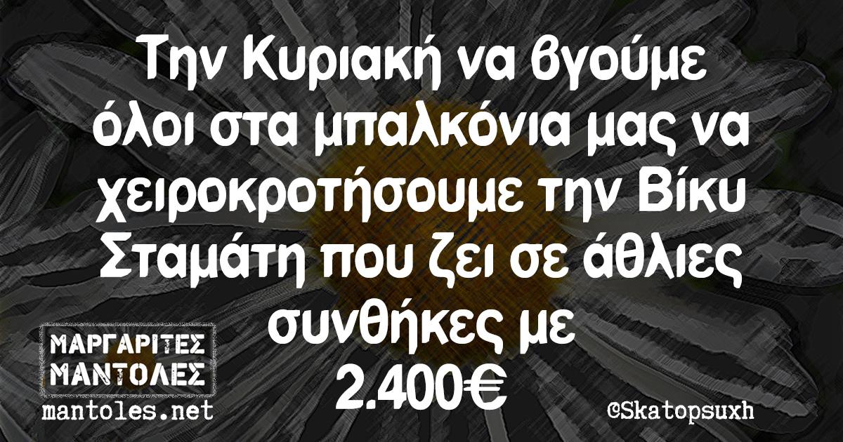 Την Κυριακή να βγούμε όλοι στα μπαλκόνια μας να χειροκροτήσουμε την Βίκυ Σταμάτη που ζει σε άθλιες συνθήκες με 2.400€