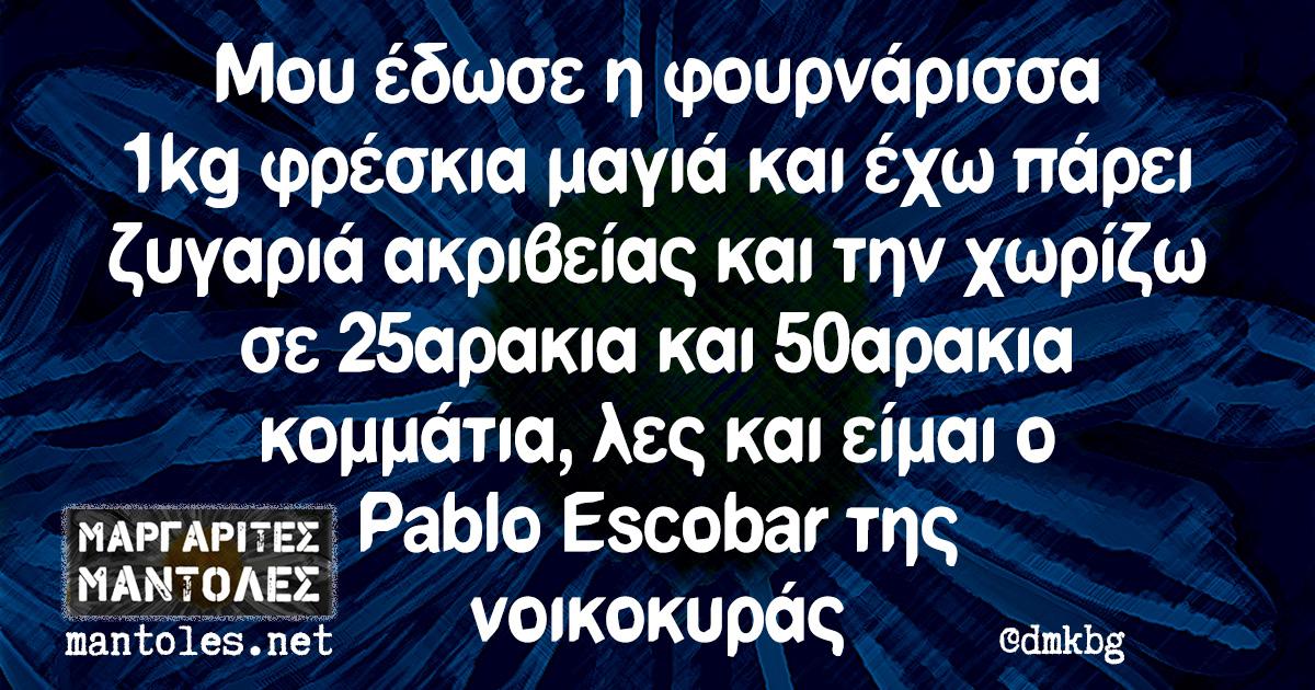 Μου έδωσε η φουρνάρισσα 1kg φρέσκια μαγιά και έχω πάρει ζυγαριά ακριβείας και την χωρίζω σε 25αρακια και 50αρακια κομμάτια, λες και είμαι ο Pablo Escobar της νοικοκυράς