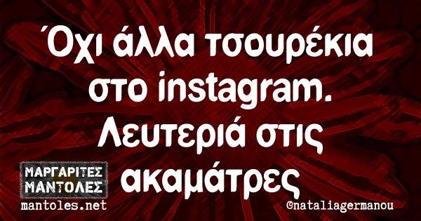 Όχι άλλα τσουρέκια στο instagram. Λευτεριά στις ακαμάτρες
