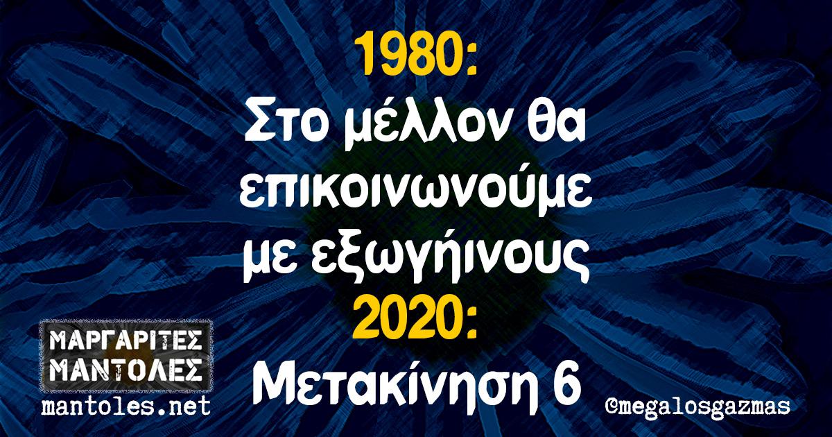1980: Στο μέλλον θα επικοινωνούμε με εξωγήινους 2020: Μετακίνηση 6