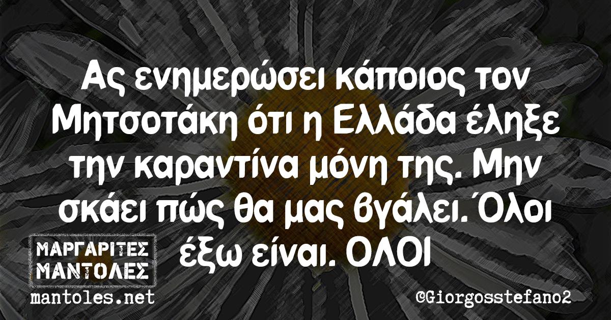 Ας ενημερώσει κάποιος τον Μητσοτάκη ότι η Ελλάδα έληξε την καραντίνα μόνη της. Μην σκάει πώς θα μας βγάλει. Όλοι έξω είναι. ΟΛΟΙ