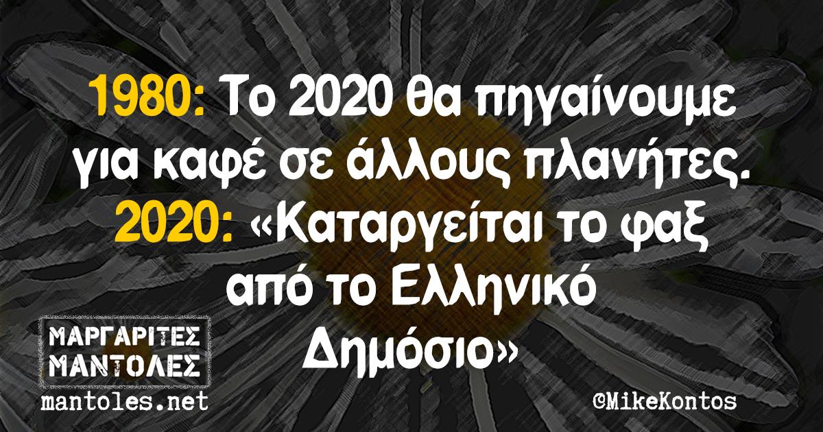 1980: Το 2020 θα πηγαίνουμε για καφέ σε άλλους πλανήτες. 2020: «Καταργείται το φαξ από το Ελληνικό Δημόσιο»