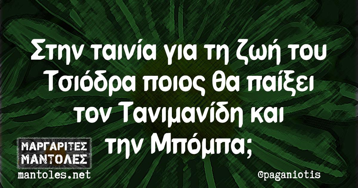 Στην ταινία για τη ζωή του Τσιόδρα ποιος θα παίξει τον Τανιμανίδη και την Μπόμπα;