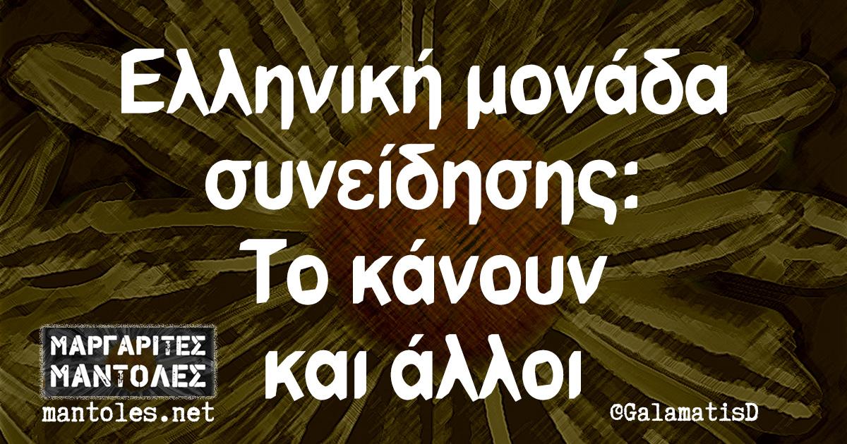 Ελληνική μονάδα συνείδησης: Το κάνουν και άλλοι