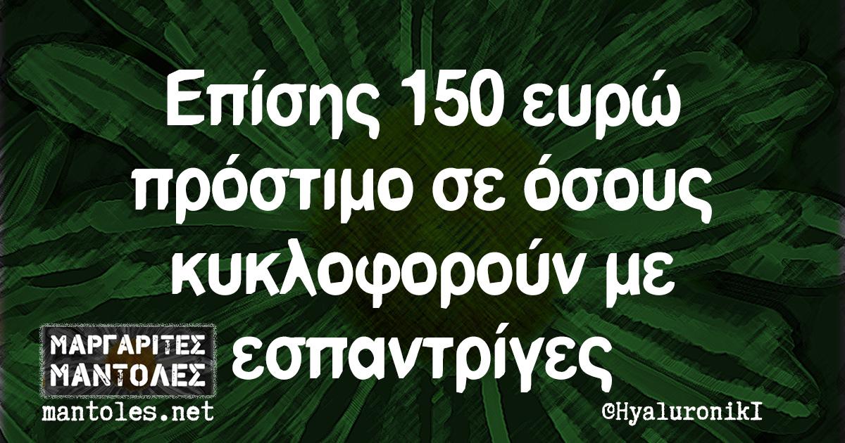 Επίσης 150 ευρώ πρόστιμο σε όσους κυκλοφορούν με εσπαντρίγες