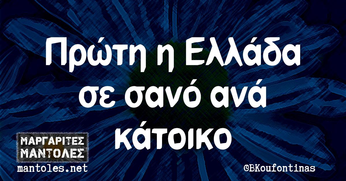 Πρώτη η Ελλάδα σε σανό ανά κάτοικο
