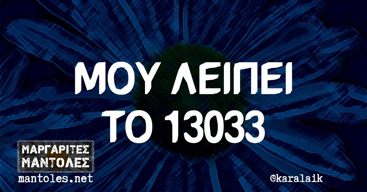 ΜΟΥ ΛΕΙΠΕΙ ΤΟ 13033