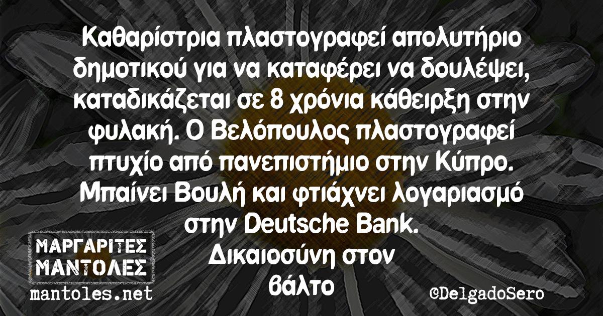 Καθαρίστρια πλαστογραφεί απολυτήριο δημοτικού για να καταφέρει να δουλέψει, καταδικάζεται σε 8 χρόνια κάθειρξη στην φυλακή. Ο Βελόπουλος πλαστογραφεί πτυχίο από πανεπιστήμιο στην Κύπρο. Μπαίνει Βουλή και φτιάχνει λογαριασμό στην Deutsche Bank. Δικαιοσύνη στον βάλτο