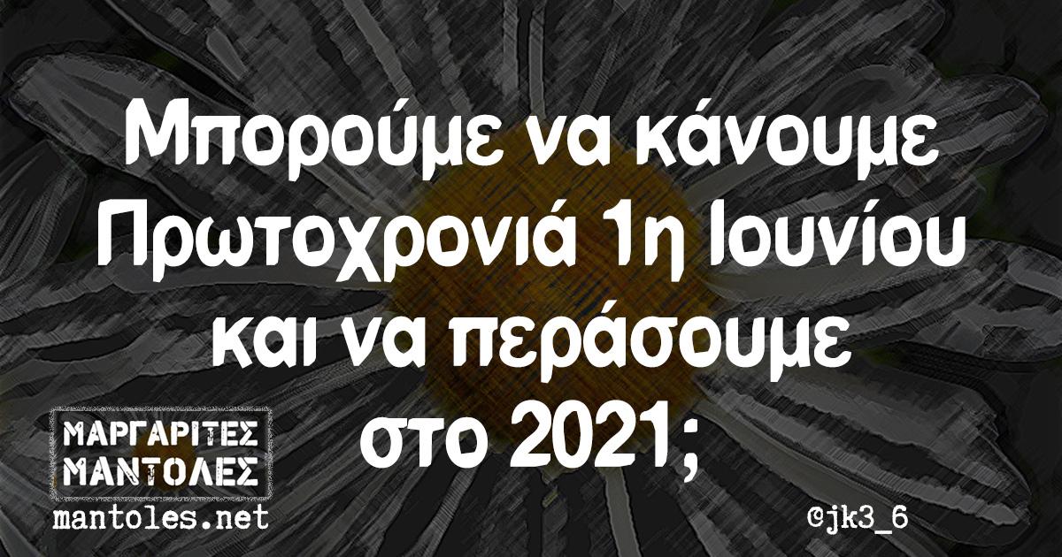 Μπορούμε να κάνουμε Πρωτοχρονιά 1η Ιουνίου και να περάσουμε στο 2021;