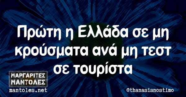 Πρώτη η Ελλάδα σε μη κρούσματα ανά μη τεστ σε τουρίστα